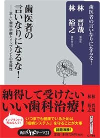 iinari_book1.jpg