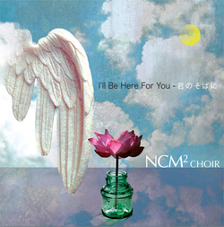 ncm2_CD_ill_be_here_for_you_cover_sms.jpg