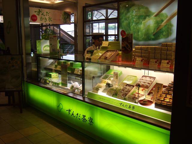 「ずんだ茶寮」仙台駅西口店