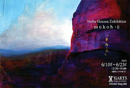 ノブ・ホサナによる幻想絵画展 | 夢向•Ⅱ mukoh Ⅱ